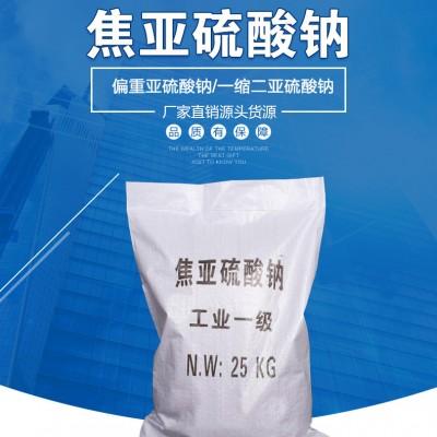 厂家直供国标工业级焦亚硫酸钠 印染