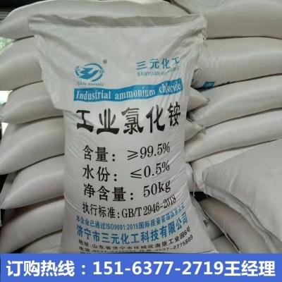 工业氯化铵 含量99.5氯化铵 厂家直销 现货供应