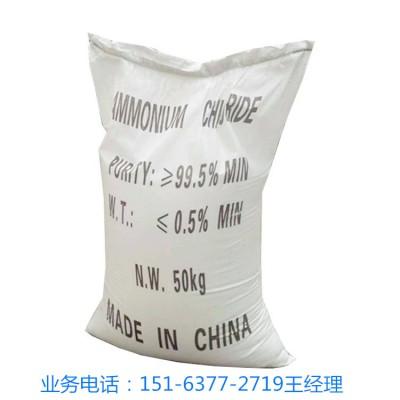 生产粉末氯化铵 工业级氯化铵 含量99