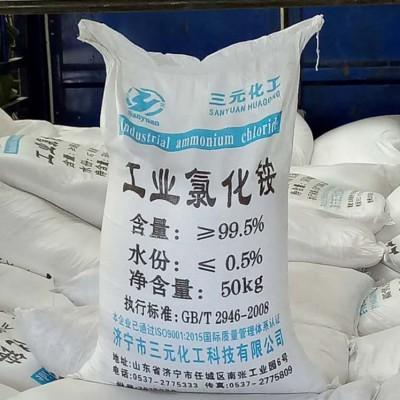 氯化铵 工业氯化铵 生产厂家销售 颗