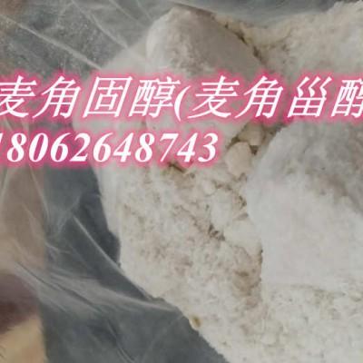 麦角甾醇,麦角固醇 厂家现货,CAS: 57-87-4