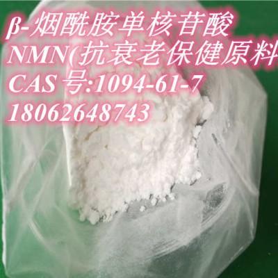 烟酰胺单核苷酸厂家现货|1094-61-7|抗衰老保健品原料