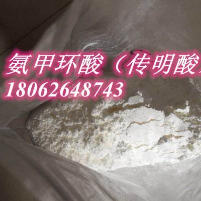 氨甲环酸,传明酸,1197-18-8,美白祛斑原料现货