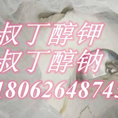 叔丁醇钾,865-47-4,供应商大量现货