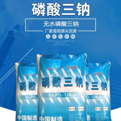 98%工业级磷酸三钠 晶虹 水处理优级品工业国标磷酸三钠