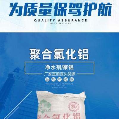聚合氯化铝 工业废水处理混凝剂 净水剂高含量
