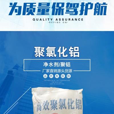 高效聚合氯化铝 工业废水处理混凝剂 净水剂高含量