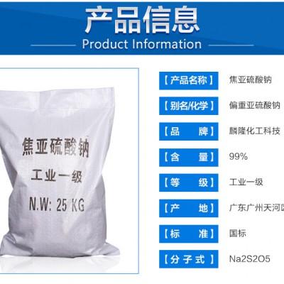 国标工业级焦亚硫酸钠 印染还原剂无水焦亚硫酸钠