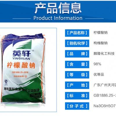 国标工业级优级品柠檬酸钠 批发高含量98%清洗除垢柠檬酸钠