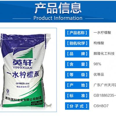食品级 一水柠檬酸高含量英轩柠檬酸25公斤/袋食品级酸味剂