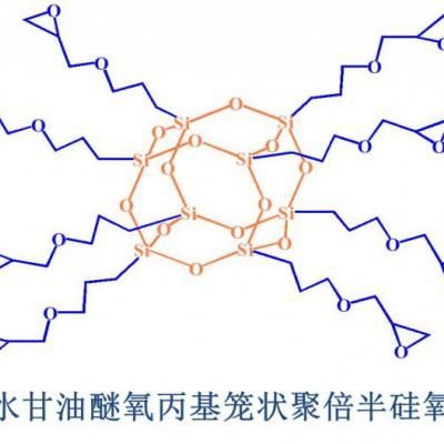 纳米笼状聚倍半硅氧烷-缩水甘油醚氧丙基POSS
