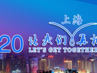 2020上海国际化工中间体展览会暨会议