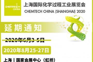 2020上海国际化学过程工业展览会