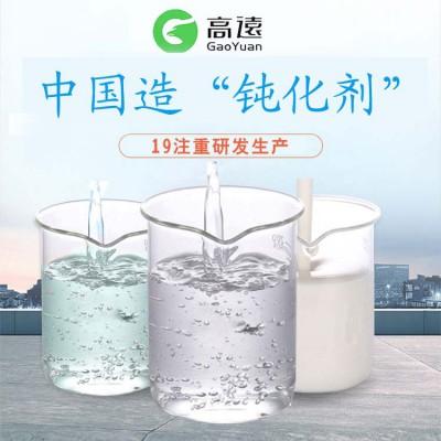 镁合金表面防锈处理剂生产厂家|高远科技