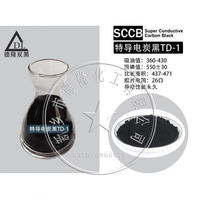 抗静电PVC管材专用导电碳黑,超导电炭黑