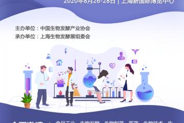 2020首届上海营养源与生物培养基特色展,8月强势来袭
