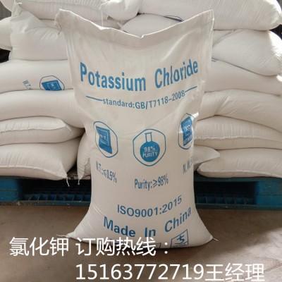 厂家直销:工业氯化钾 氯化钾含量98