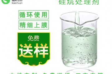 钢铁件无磷处理硅烷陶化剂供应商|高远科技