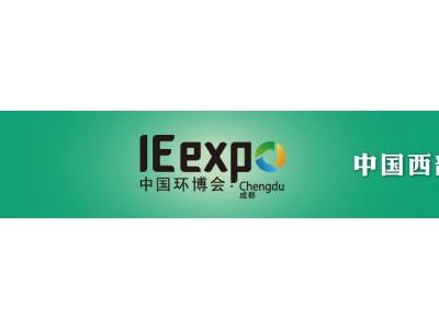 2020年中国环博会成都展