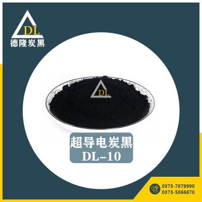 电缆料用导电炭黑