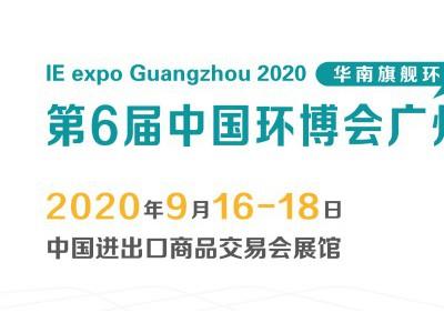 2020广州环保展-广州环博会
