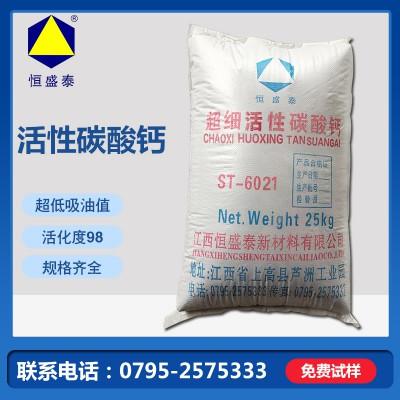 恒盛泰活性钙600目活化度高波纹管材用碳酸钙