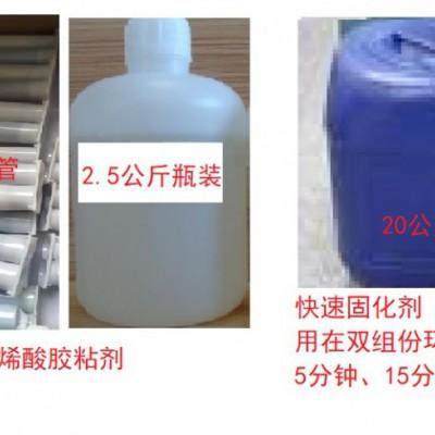 低气味丙烯酸胶粘剂 AB-606