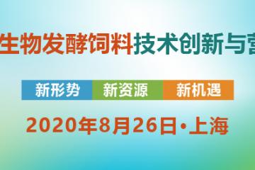 2020第五届生物发酵饲料技术创新与营养高峰论坛通知!
