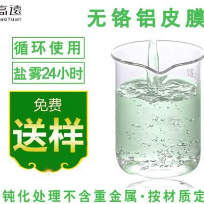 佛山不含磷 无铬的环保钝化剂供应商|