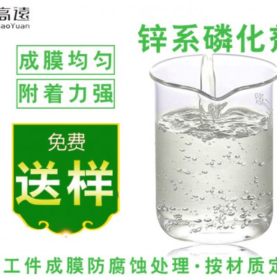 钢铁锌系磷化处理剂效果如何|高远科