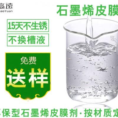 广东20年锌系磷化剂 环保陶化剂厂家|