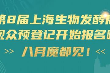 观众预登记全面启动,上海生物发酵展行业盛会,八月魔都上海见!