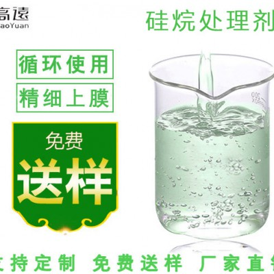 江苏硅烷处理剂 硅烷处理剂专业生产