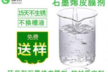 广东新型磷化剂替代品 石墨烯皮膜剂生产厂家|高远科技