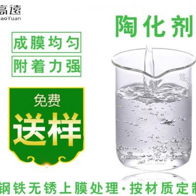 东莞陶化剂厂家 陶化剂生产 陶化剂解