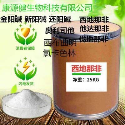 金阳碱原料 高纯度广州厂家 壮阳原料