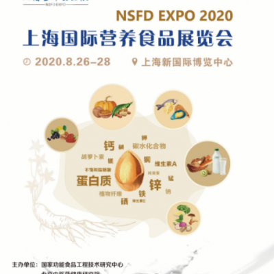 2020上海营养食品,家庭膳食,健康原料展览会