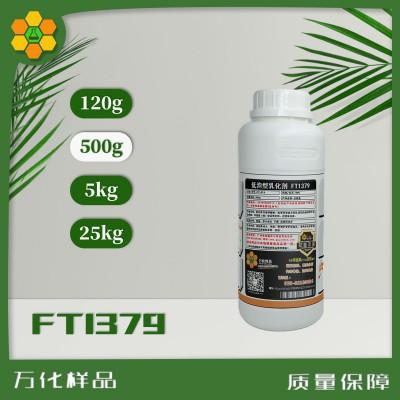 劳瑞坦低泡FT1379型乳化剂