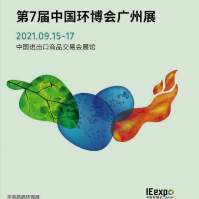 2021广州环博会,环境监测仪器展,大气展