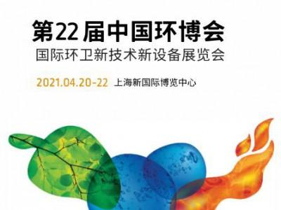 2021上海环博会,环卫设备及垃圾分类展