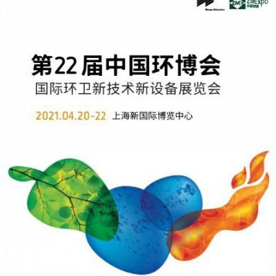 2021上海环博会,环卫设备及垃圾分类