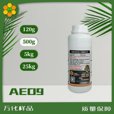 巴斯夫 脂肪醇聚氧乙烯醚AEO9  500G