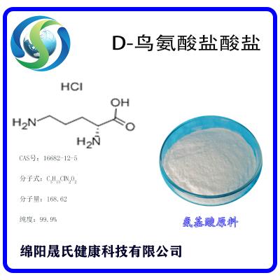 D-鸟氨酸盐酸盐