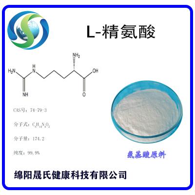 L -精氨酸