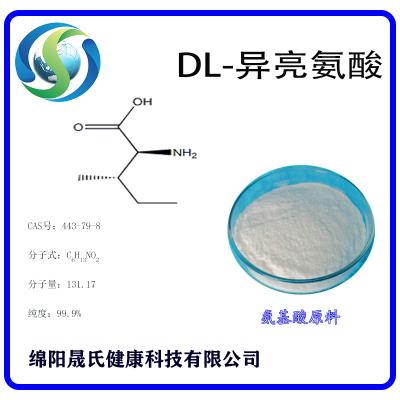 DL-异亮氨酸