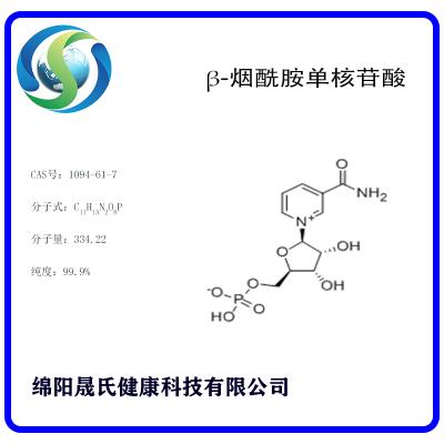NMN/β-烟酰胺单核苷酸