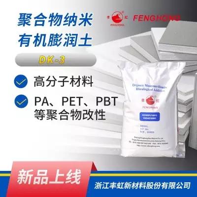 聚合物级PP专用DK4改性纳米蒙脱土、