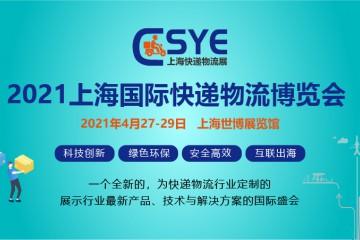 聚焦科技赋能 2021上海快递物流博览会蓄势起航