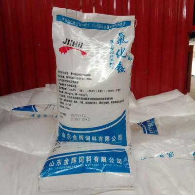 山东金辉饲料氯化铵 含量99.5 牛羊饲