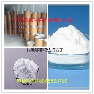 厂家生产主营盐酸伐地,那非原料及辅料,医药原料及辅料